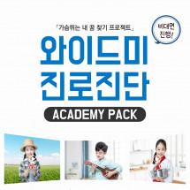 [기관용] 와이드미 진로진단 Academy Pack