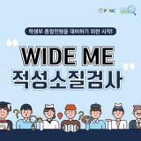 [개인용] 와이드미 진로진단